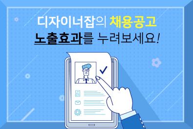 디자이너잡_채용공고