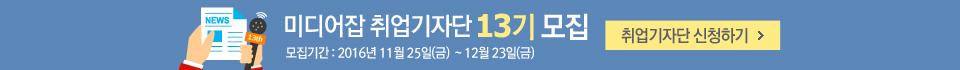 미디어잡 취업기자단 13기