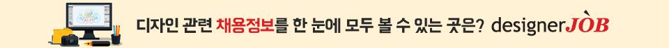 170809 디자이너잡 홍보