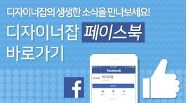170823 디자이너잡 페이스북
