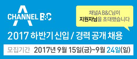 170918 채널 A B&C