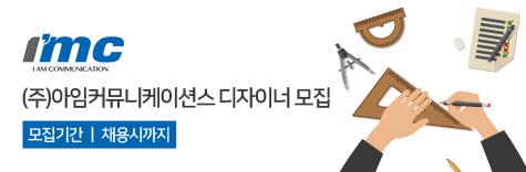 180503_(주)아이엠커뮤니케이션스