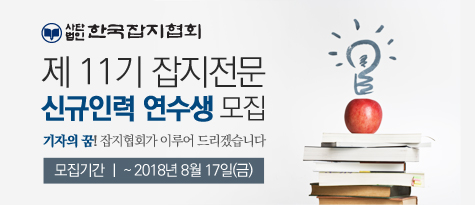 180614_잡지협회