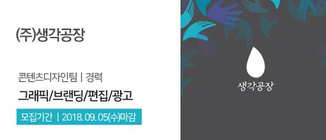 180813_(주)생각공장