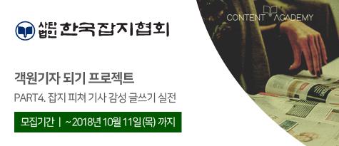 180905_한국잡지협회