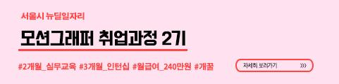모션그래퍼 취업과정 2기