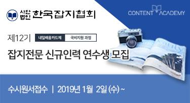 181220_(사)한국잡지협회