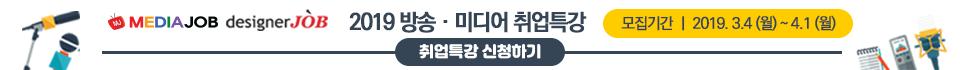 190306_방송,미디어특강