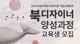 190405_서울중부여성발전센터