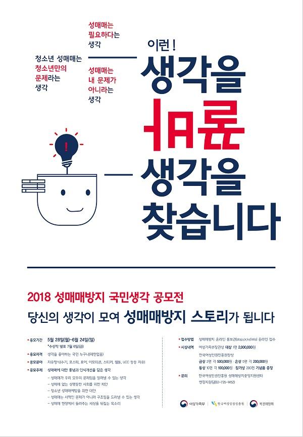 여성가족부, 한국여성인권진흥원