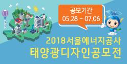 서울 에너지 공사,서울에너지드림센터