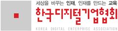 (사)한국디지털기업협회 디지털인재개발원