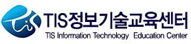 (주)TIS정보기술교육센터