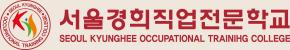 서울경희직업전문학교