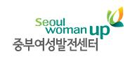 서울중부여성발전센터