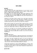 자기소개서(교원/편집디자인) - 경력, 남녀, 대졸