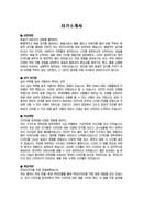 자기소개서(이벤트기획/무대디자인) - 신입, 여, 대졸