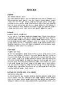자기소개서(유아동복/VMD디자이너) - 신입, 남, 대졸