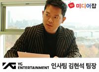 [YG엔터테인먼트] 인사담당자 김현석 팀장 인터뷰