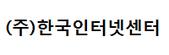 (주)한국인터넷센터