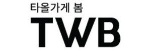 TWB 타올가게봄