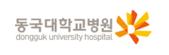 동국대학교의료원(일산)