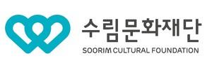 재단법인 수림문화재단