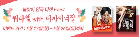 190513_디자이너잡 연극 티켓 이벤트