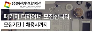 주식회사예진커뮤니케이션_191206