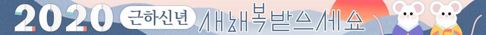 신년인사_191230