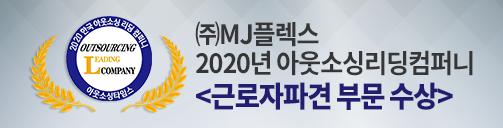 2020아웃소싱 수상_200210