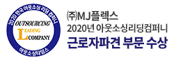200210_아웃소싱수상배너
