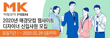 매경닷컴_200221