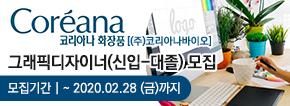 (주)코리아나화장품_200221