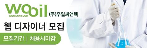 (주)우일씨앤텍_200221