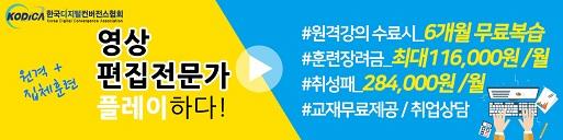 200519_영상편집전문가_방송정보국제교육원