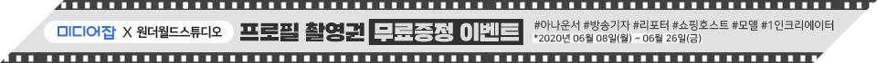 미디어잡x원더월드스튜디오_0604