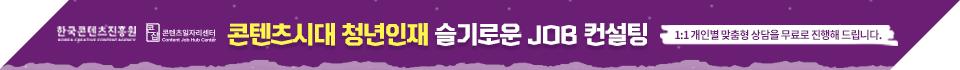 200625_한국콘텐츠진흥원 JOB컨설팅