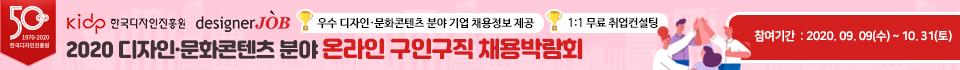 200915_디자인진흥원 개인참여모집