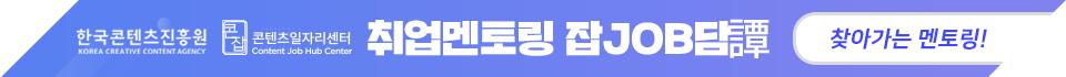 200916_콘진원 9월잡담