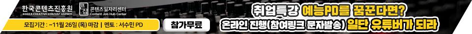 201120_한국콘텐츠진흥원_잡콘서트_동국대학교