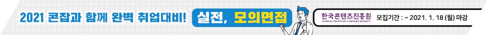 201229_한국콘텐츠진흥원 모의면접