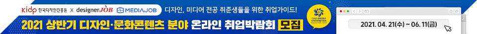 210330_한국디자인진흥원
