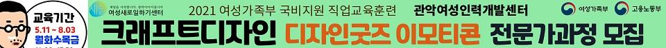 210413_관악여성인력개발센터_디자인굿즈