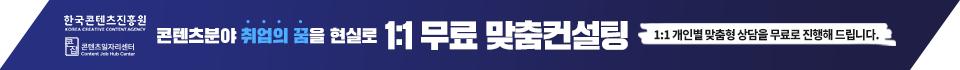210518_콘진원 컨설팅