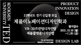 211014_국민대학교 테크노디자인전문대학원 제품이노베이션학과