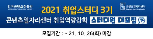 211014_콘진원 취업스터디 3기