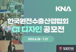 한국원전수출산업협회