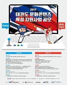 태권도진흥재단