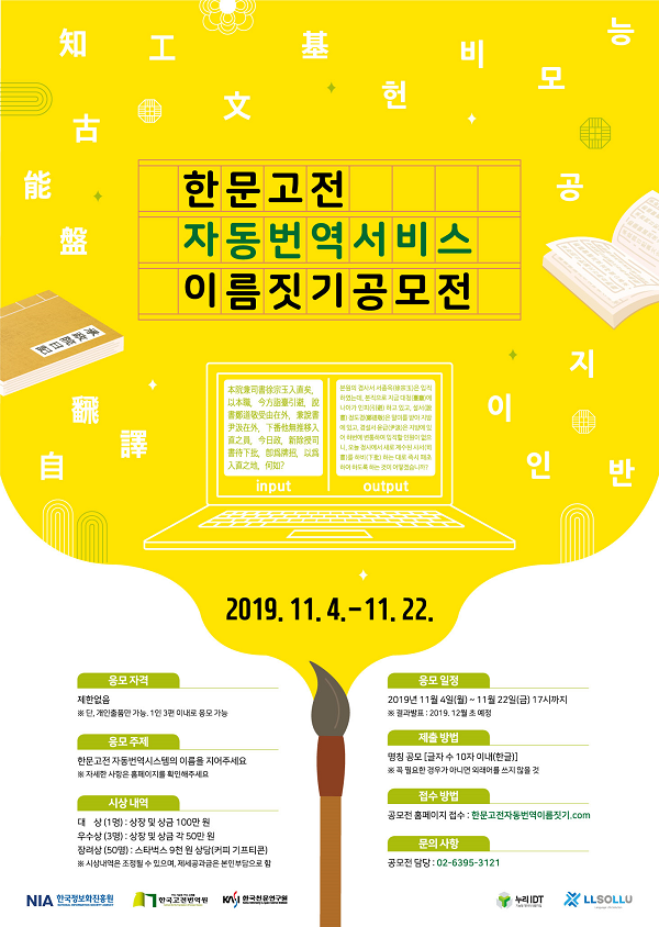 한국고전번역원, 한국천문연구원